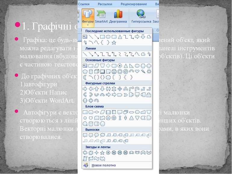 Щоб створити у текстовому документі таблиці з однаковою шириною стовпчиків та...