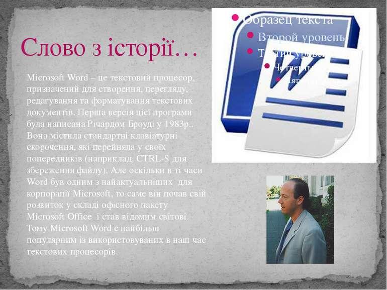 3. Колір шрифту За замовчуванням у Word при створенні нового порожнього докум...