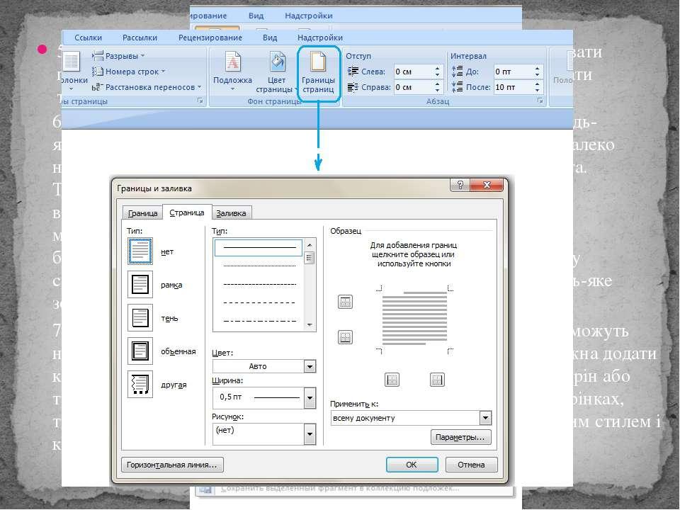 У Microsoft Word можна нумерувати сторінки двома способами. При кожному спосо...