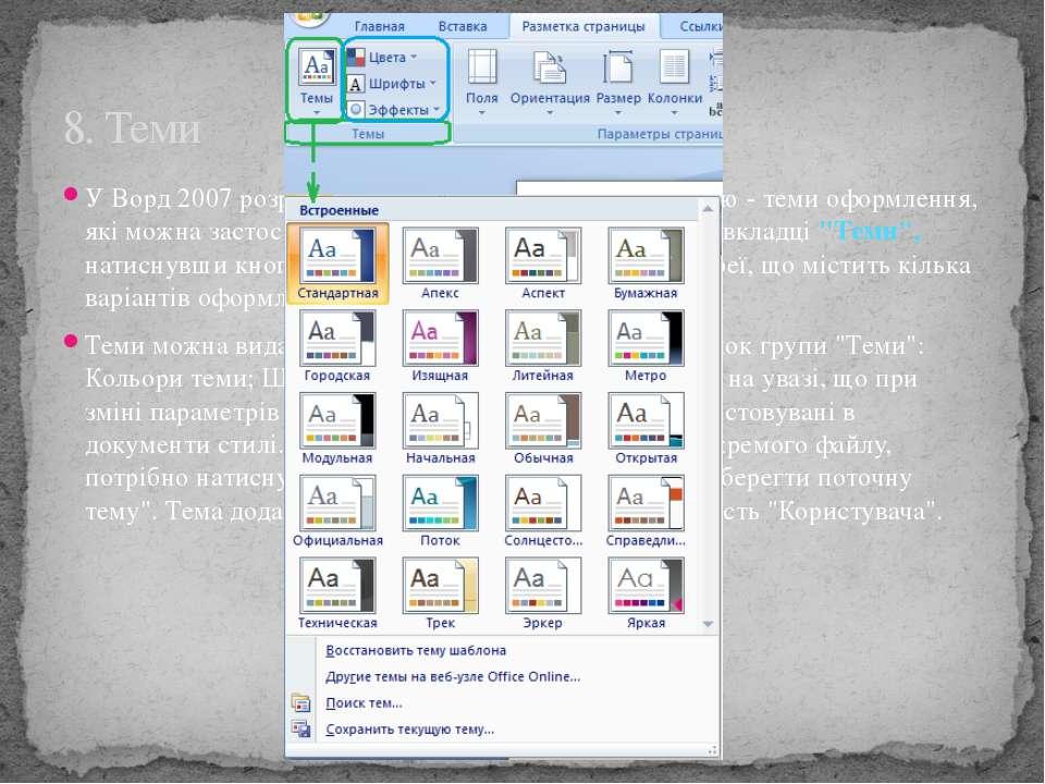 У документах Word можуть бути використані два типи графічних зображень: -Малю...