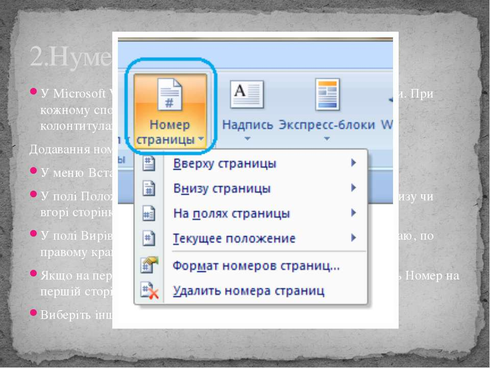 Нерідко виникає необхідність вкласти в документ який-небудь специфічний симво...