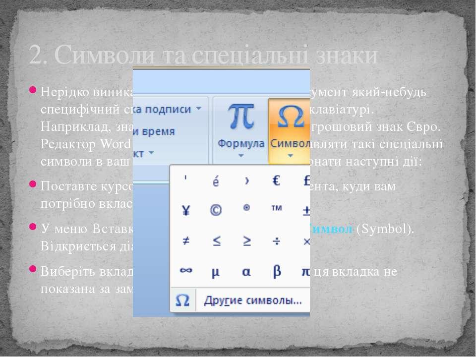 Microsoft Word - це комп'ютерна програма для роботи з текстом. У ній можна др...