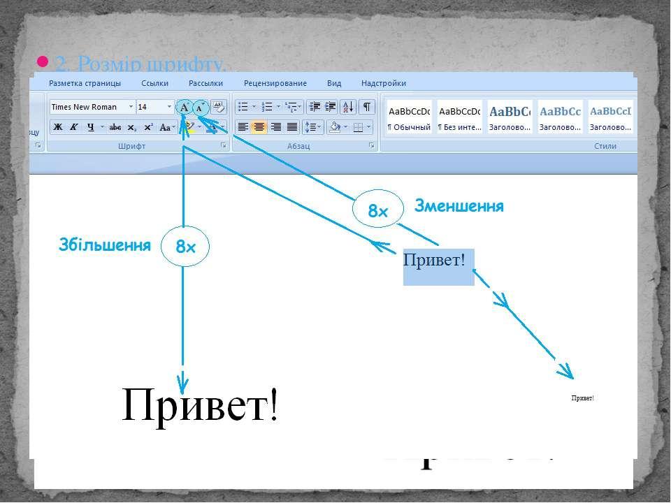 Параметри форматування символів і абзаців Word дозволяють змінювати вигляд ст...