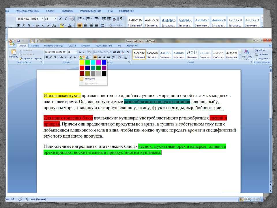 Списки - це фрагменти тексту, пункти якого відзначені спеціальними знаками. С...