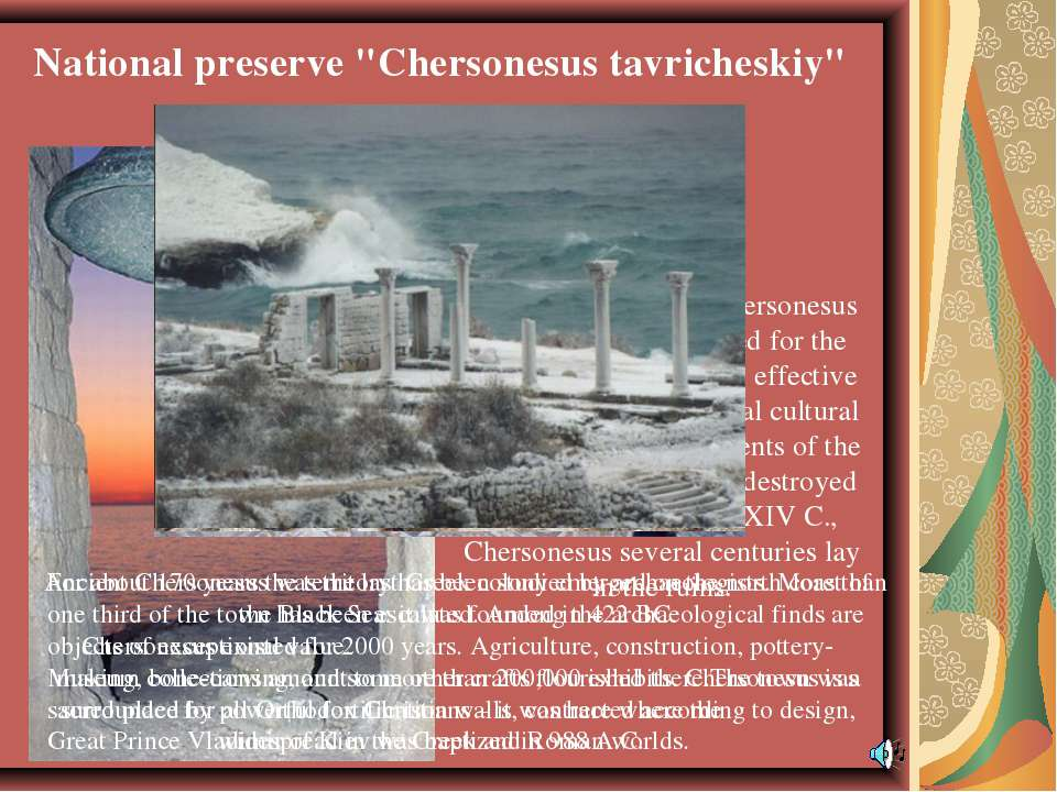 "National preserve ""Chersonesus Tavricheskiy"" is created for the purpose of re..."