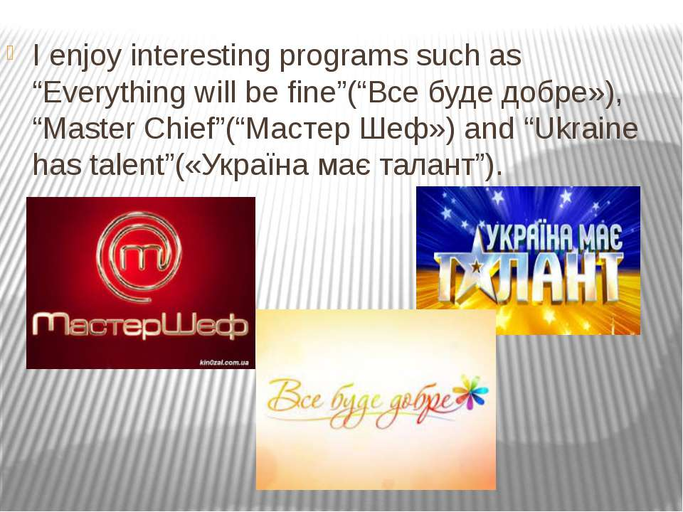 "I enjoy interesting programs such as ""Everything will be fine""(""Все буде добр..."