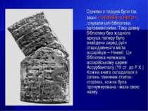 Одними з перших були так звані «глиняні книги». Існували цілі бібліотеки, зап...