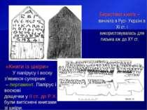 Берестяна книга – виникла в Русі- Україні в ХІ ст. і використовувалась для пи...