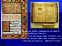 До нас ще дійшло написане на пергаменті «Остромирове Євангеліє». Чим тільки н...