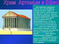 Крез вирішив побудувати храм на честь богині Місяця, покровительниці тварин т...