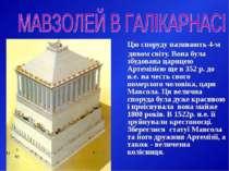 Цю споруду називають 4-м дивом світу. Вона була збудована царицею Артемізією ...