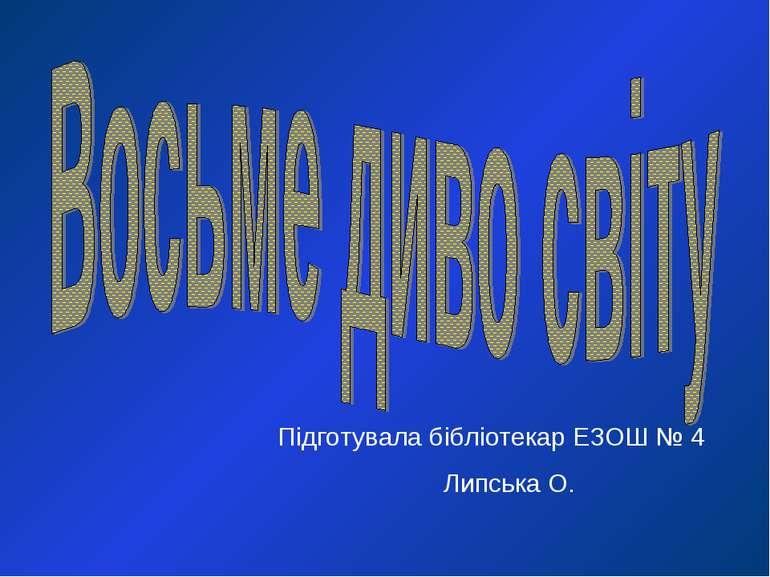 Підготувала бібліотекар ЕЗОШ № 4 Липська О.