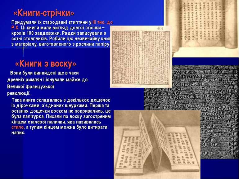 «Книги-стрічки» Придумали їх стародавні єгиптяни у ІІІ тис. до Р.Х. Ці книги ...
