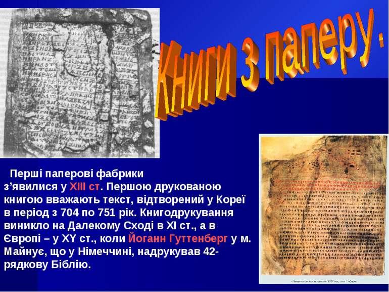 Перші паперові фабрики з'явилися у ХІІІ ст. Першою друкованою книгою вважають...