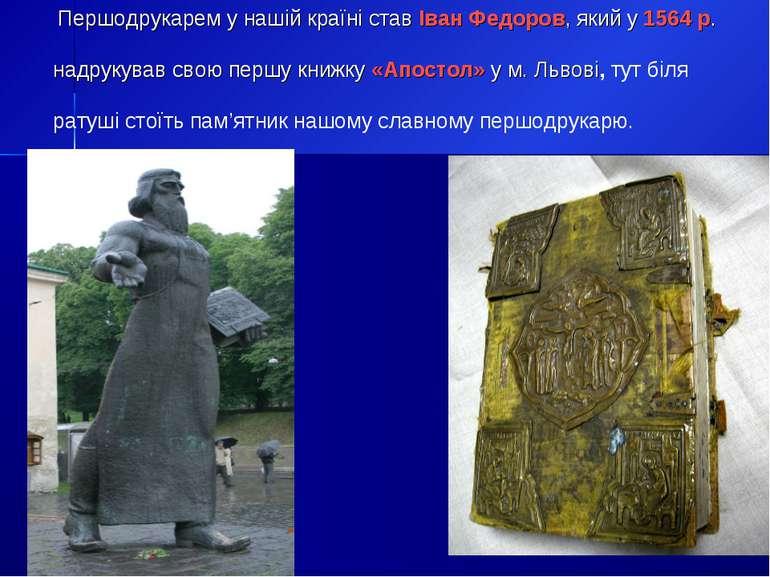 Першодрукарем у нашій країні став Іван Федоров, який у 1564 р. надрукував сво...