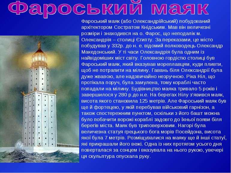 Фароський маяк (або Олександрійський) побудований архітектором Состратом Кнід...