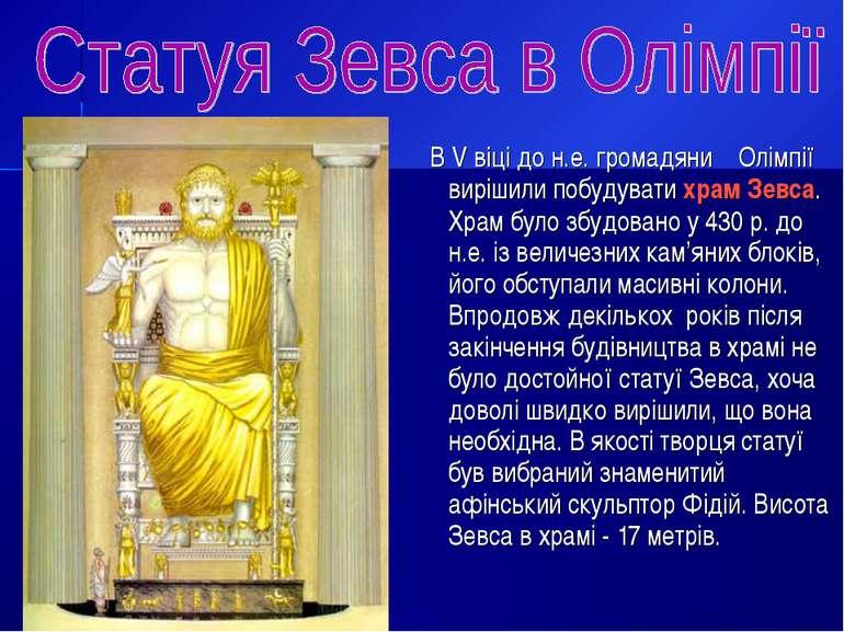 В V віці до н.е. громадяни Олімпії вирішили побудувати храм Зевса. Храм було ...