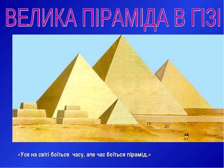 «Усе на світі боїться часу, але час боїться пірамід.»