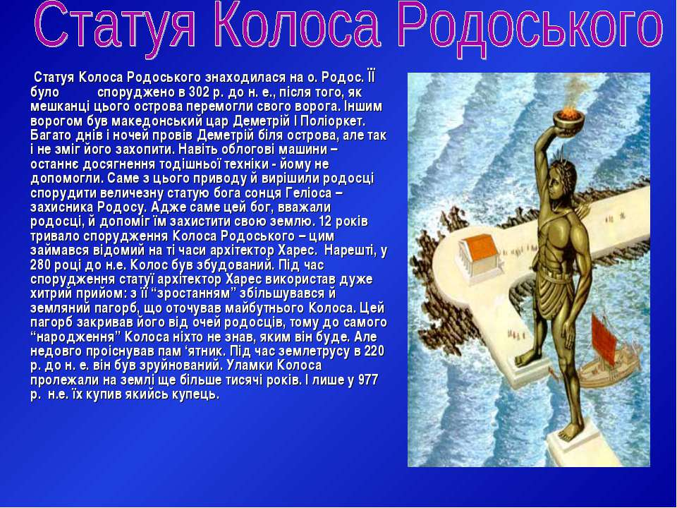 Статуя Колоса Родоського знаходилася на о. Родос. ЇЇ було споруджено в 302 р....