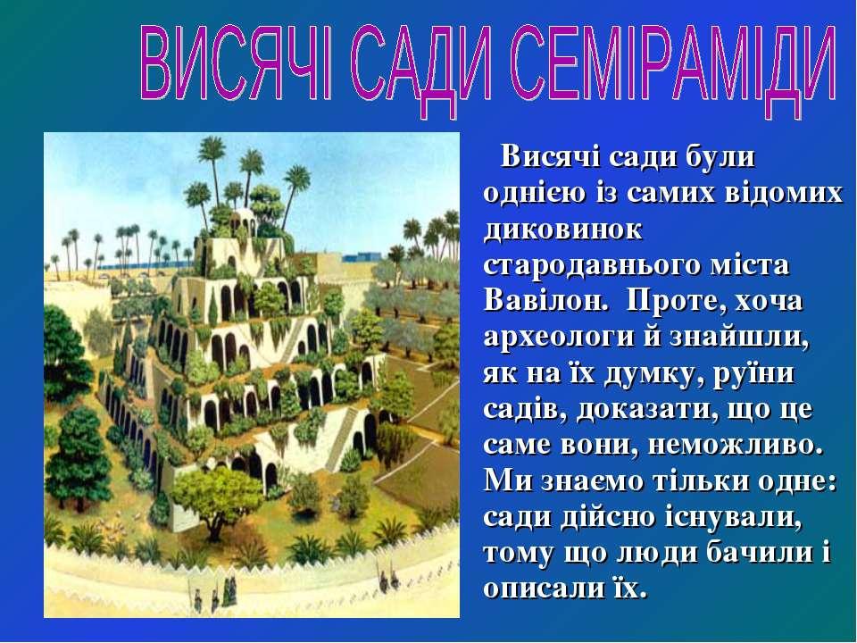 Висячі сади були однією із самих відомих диковинок стародавнього міста Вавіло...