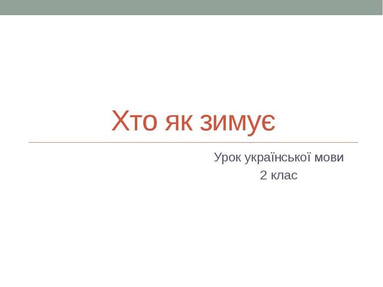 Хто як зимує Урок української мови 2 клас