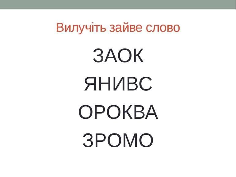 Вилучіть зайве слово ЗАОК ЯНИВС ОРОКВА ЗРОМО