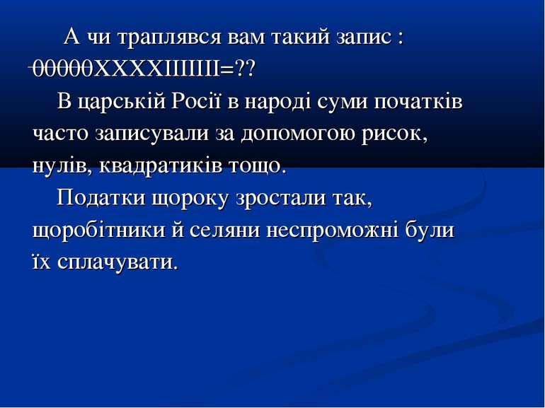 А чи траплявся вам такий запис : 00000XXXXIIIIIII=?? В царській Росії в народ...