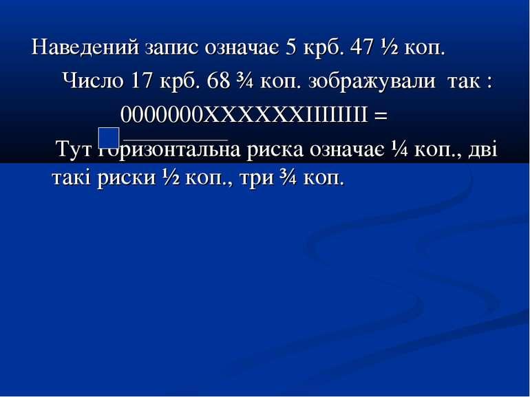 Наведений запис означає 5 крб. 47 ½ коп. Число 17 крб. 68 ¾ коп. зображували ...