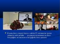 В день його смерті багато сайтів IT-спільноти трохи змінили свій дизайн— дод...