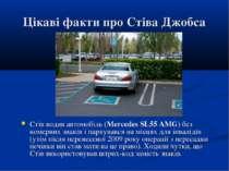 Цікаві факти про Стіва Джобса Стів водив автомобіль (Mercedes SL55 AMG) без н...