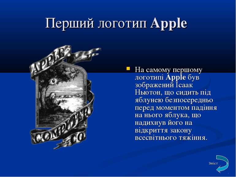 Перший логотип Apple На самому першому логотипі Apple був зображений Ісаак Нь...