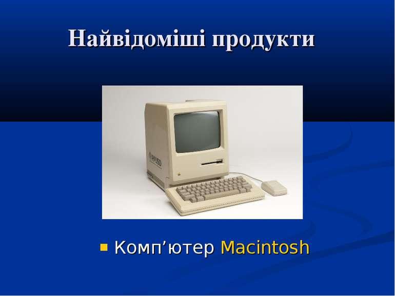 Найвідоміші продукти Комп'ютер Macintosh