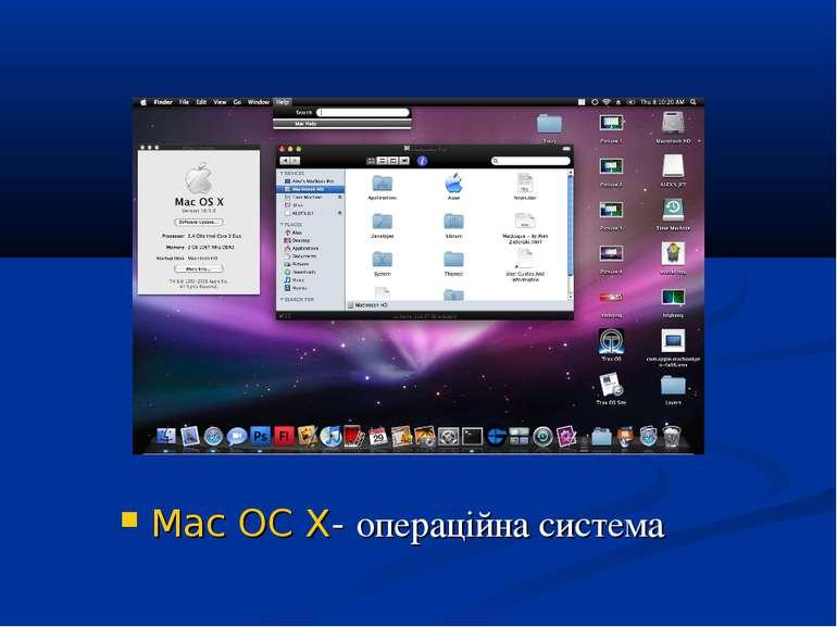 Mac OC X- операційна система