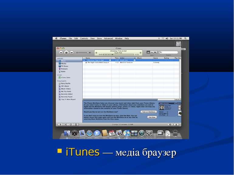 iTunes— медіа браузер
