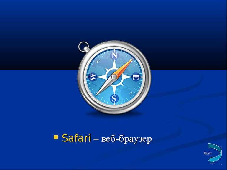 Safari – веб-браузер Зміст