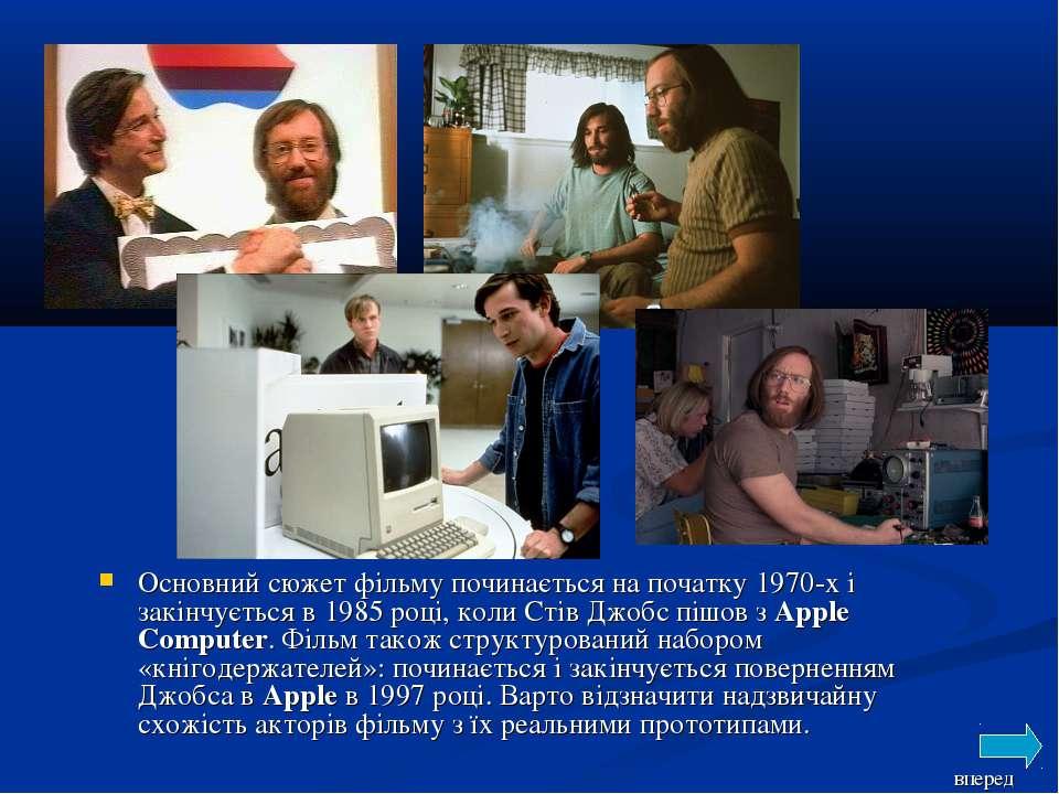 Основний сюжет фільму починається на початку1970-xі закінчується в1985роц...