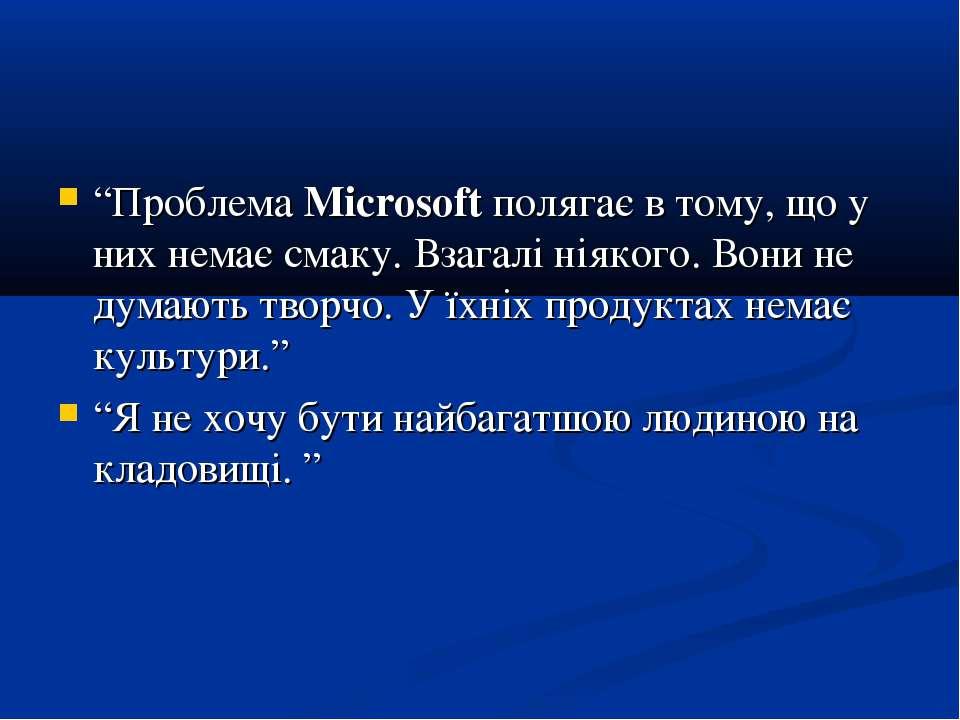 """""""Проблема Microsoft полягає в тому, що у них немає смаку.Взагалі ніякого.Во..."""