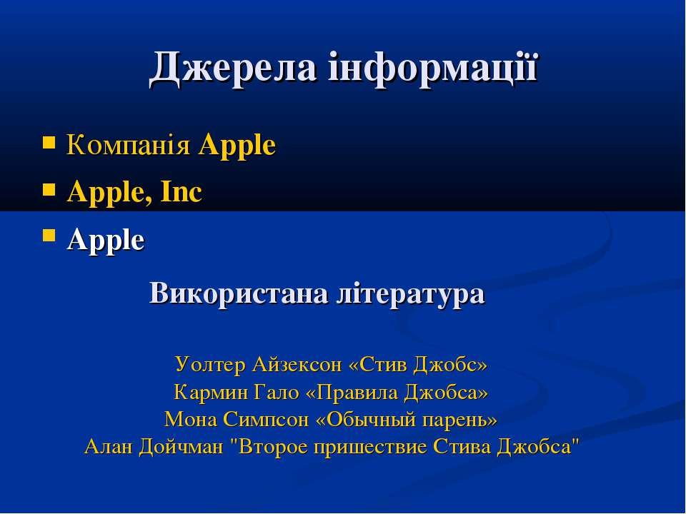 Джерела інформації Компанія Apple Apple, Inc Apple Використана література Уол...