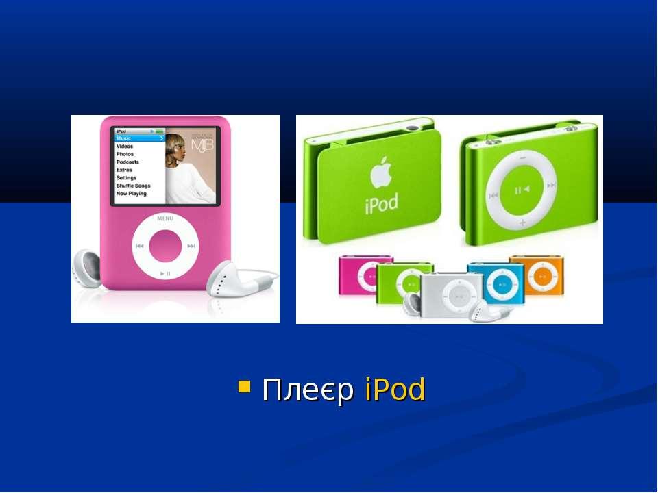 Плеєр iPod