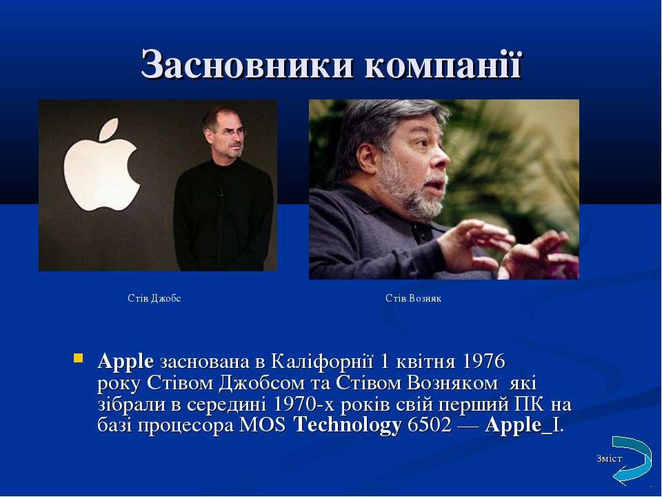 Засновники компанії Apple заснована вКаліфорнії 1 квітня 1976 рокуСтівом Дж...