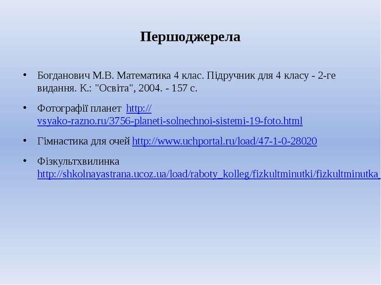 Першоджерела Богданович М.В. Математика 4 клас. Підручник для 4 класу - 2-ге ...