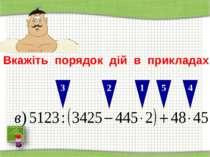 http://aida.ucoz.ru Вкажіть порядок дій в прикладах: 1 2 3 4 5