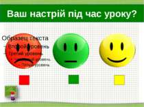 http://aida.ucoz.ru Ваш настрій під час уроку?