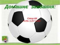 http://aida.ucoz.ru Домашнє завдання: Стор.69 №256, №267 №269. Бажаю успіхів!