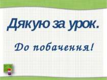 http://aida.ucoz.ru Дякую за урок. До побачення!