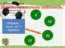 http://aida.ucoz.ru Знайди правильну відповідь: Добуток чисел 18 і 3 дорівнює...