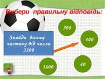 http://aida.ucoz.ru Вибери правильну відповідь: Знайди вісьму частину від чис...