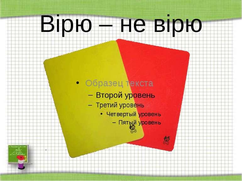 http://aida.ucoz.ru Вірю – не вірю