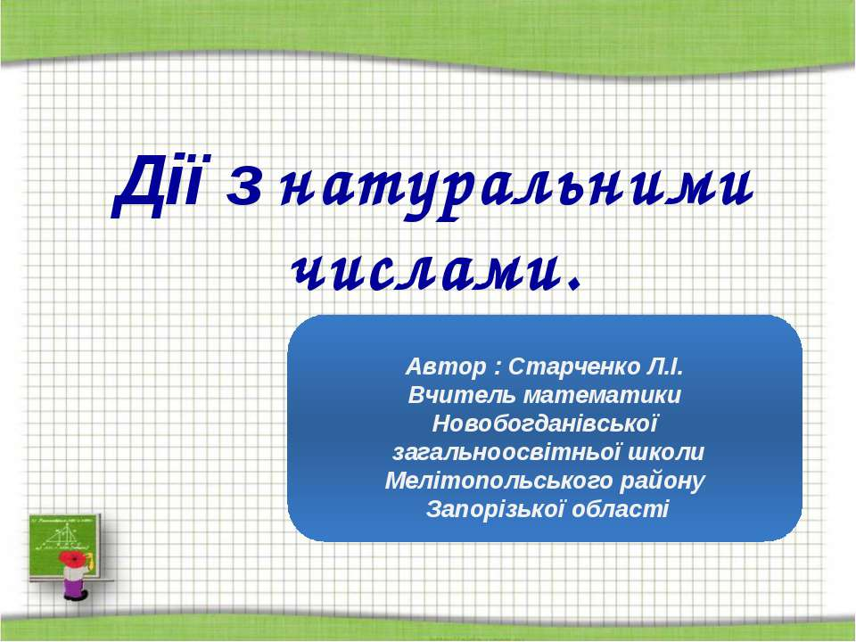 http://aida.ucoz.ru Дії з натуральними числами. Автор : Старченко Л.І. Вчител...