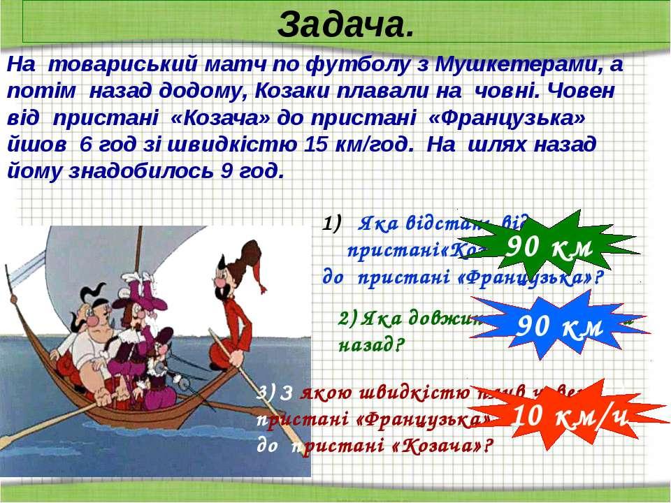 http://aida.ucoz.ru Задача. На товариський матч по футболу з Мушкетерами, а п...